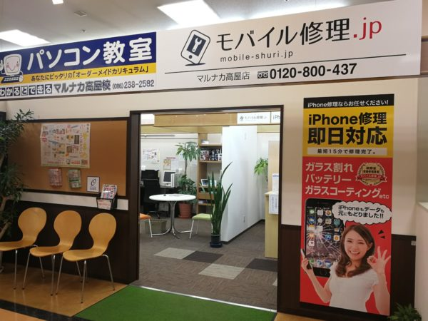 モバイル修理.jp マルナカ高屋店
