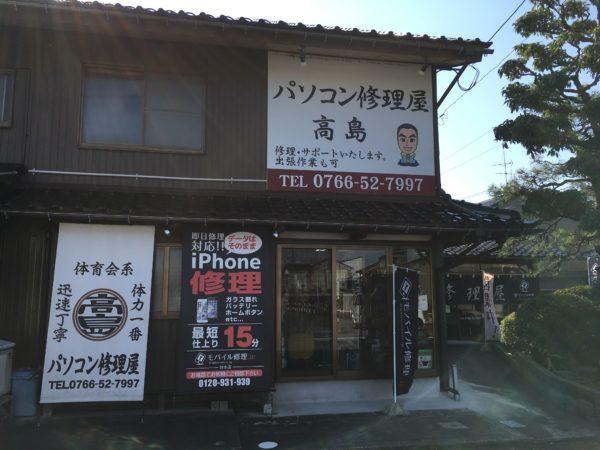 モバイル修理.jp 射水店