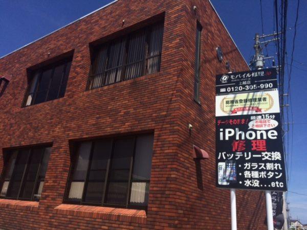 モバイル修理.jp 上越店