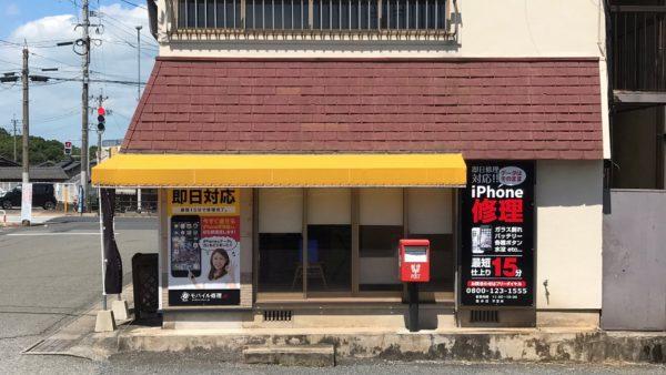 モバイル修理.jp 福岡行橋店