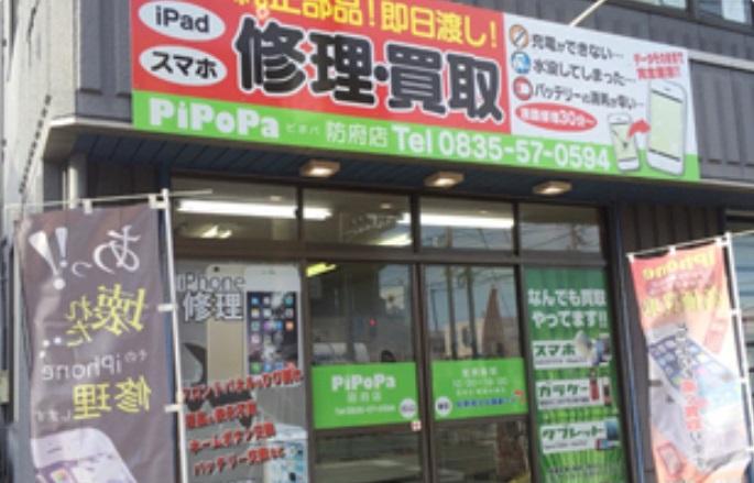 PiPoPa 防府店