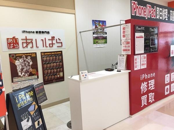 iPhone修理専門店あいぱらアリオ上田本店