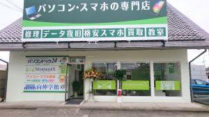 パソコン・スマホの専門店