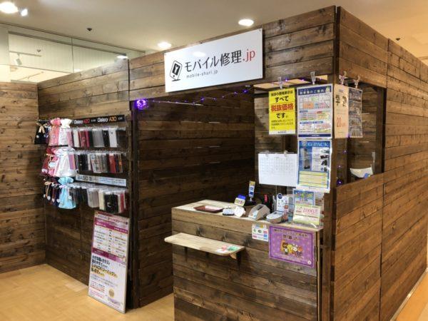 モバイル修理.jp ニットーモール熊谷店