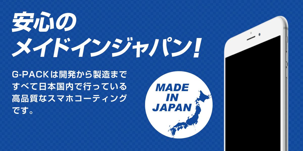 安心のメイドインジャパン!