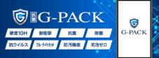 G-PACK 硬度10H 耐衝撃 抗菌 除菌 抗ウイルス ブルーライトカット 防汚機能 気泡ゼロ