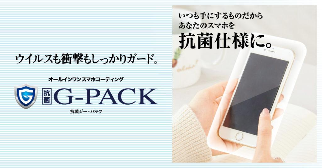 G-PACK(抗菌)オールインワンスマホコーティング