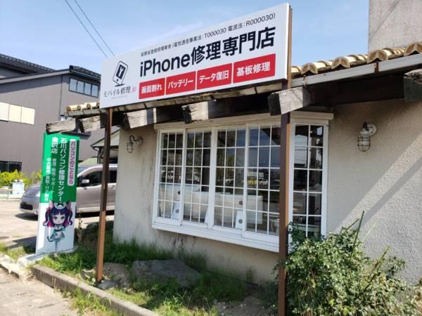 モバイル修理.jp 金沢店