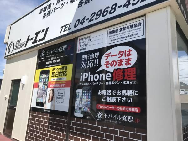 モバイル修理.jp 狭山店