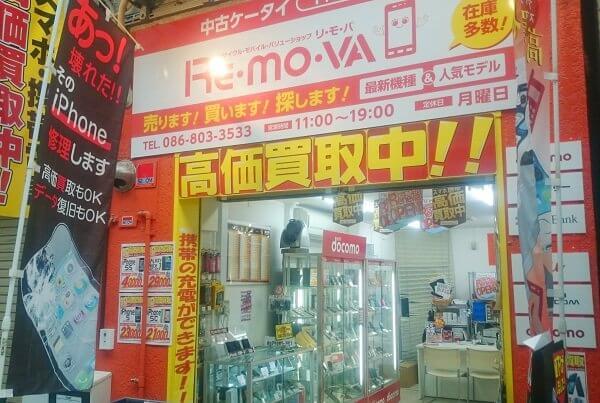 Remova岡山駅前店