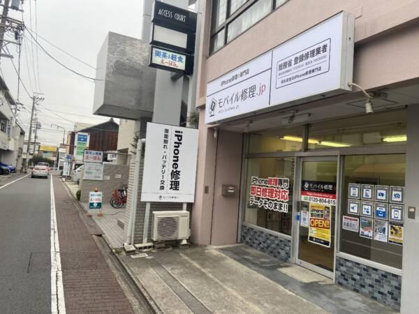 モバイル修理.jp 名古屋南店