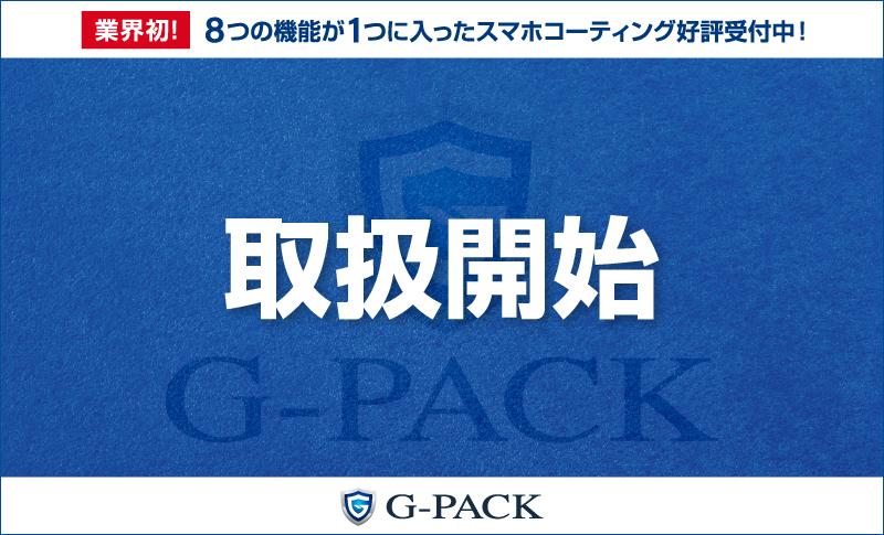 スマホコーティング G-PACK取扱店