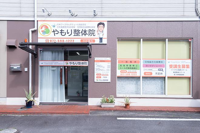 スマホなおし太郎 栗東市役所前店