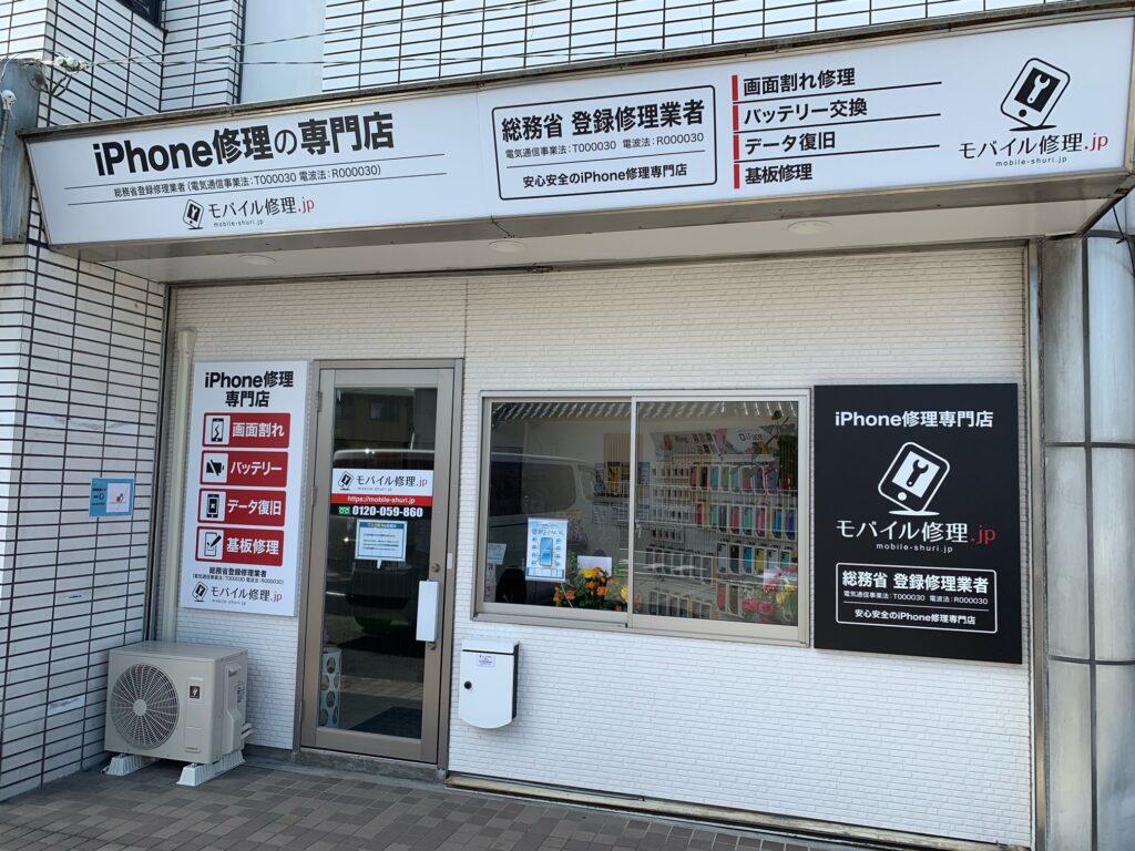 モバイル修理.jp 瀬戸店