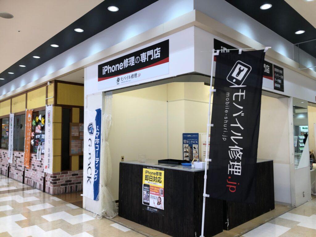 モバイル修理.jp グランパレッタ熊本店