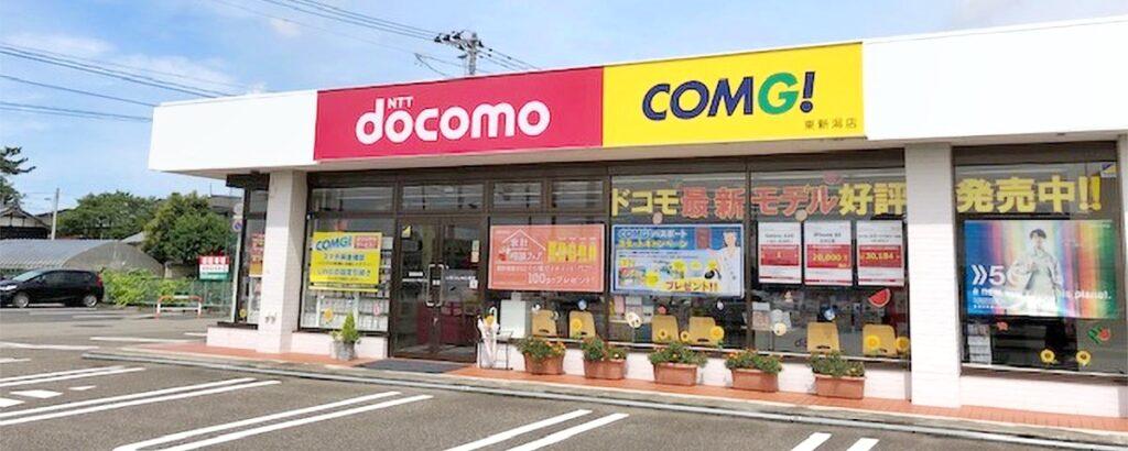 COMG!東新潟店