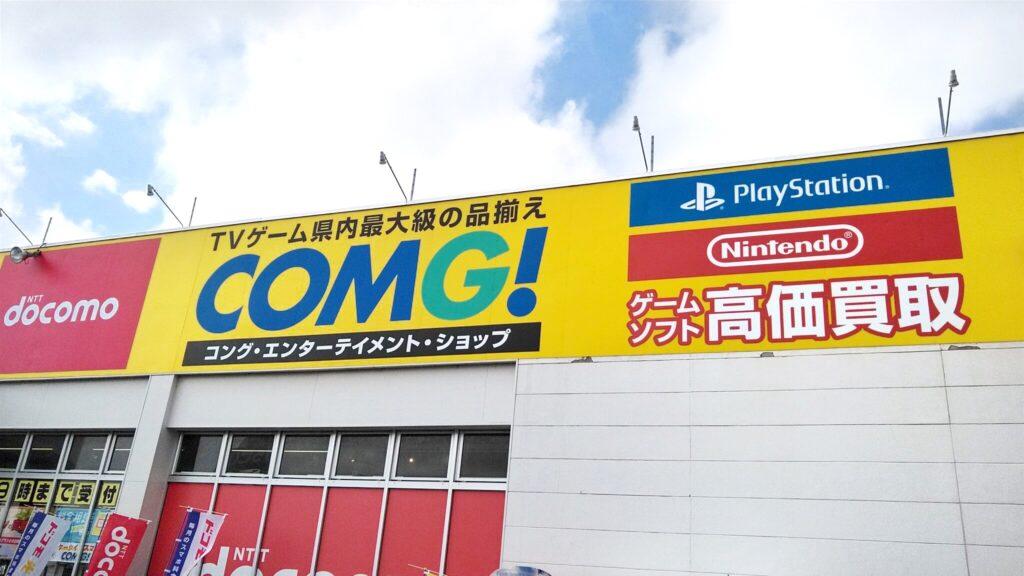 COMG!見附店