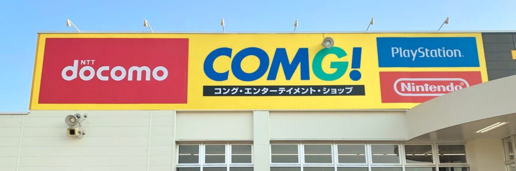 COMG!小千谷店
