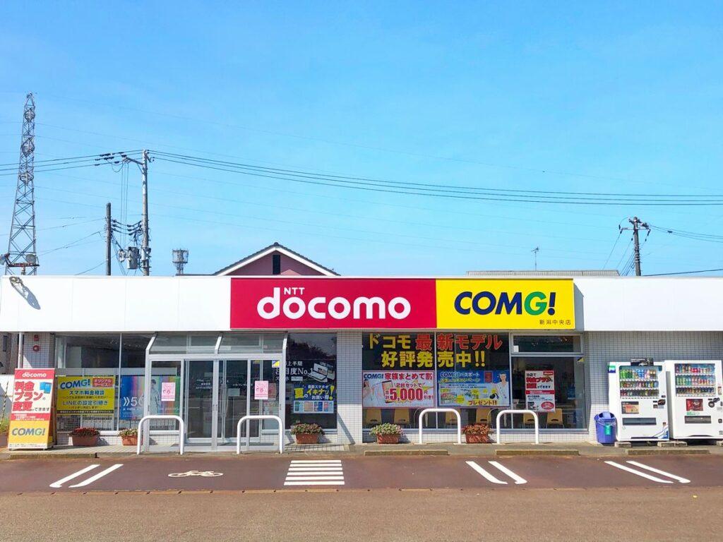 COMG!新潟中央店