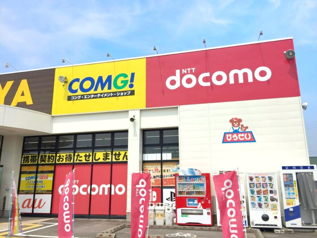 COMG!豊栄店